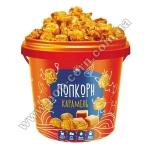 Готовий карамелізований попкорн в упаковці, 1л