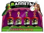 POS для пластиковых стаканов «Маппеты», Россия