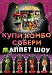 Плакат «Маппеты», Россия