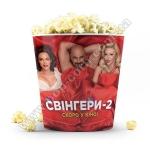 """Стаканы бумажные для попкорна """"Свингеры 2""""  V46 (1,5л), V85 (3л), V170 (6л), Украина"""
