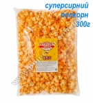 Попкорн суперсирний, пакет, 300 г