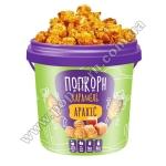 Готовий карамелізований попкорн з арахісом в упаковці, 1л